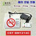 康思特CSTSM1214-C香煙煙霧檢測儀