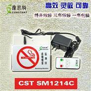 康思特CSTSM1214-C煙霧報警器
