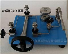 臺式手動液壓泵(水介質)