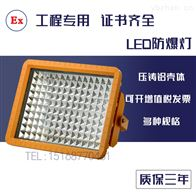 防爆投光燈150W