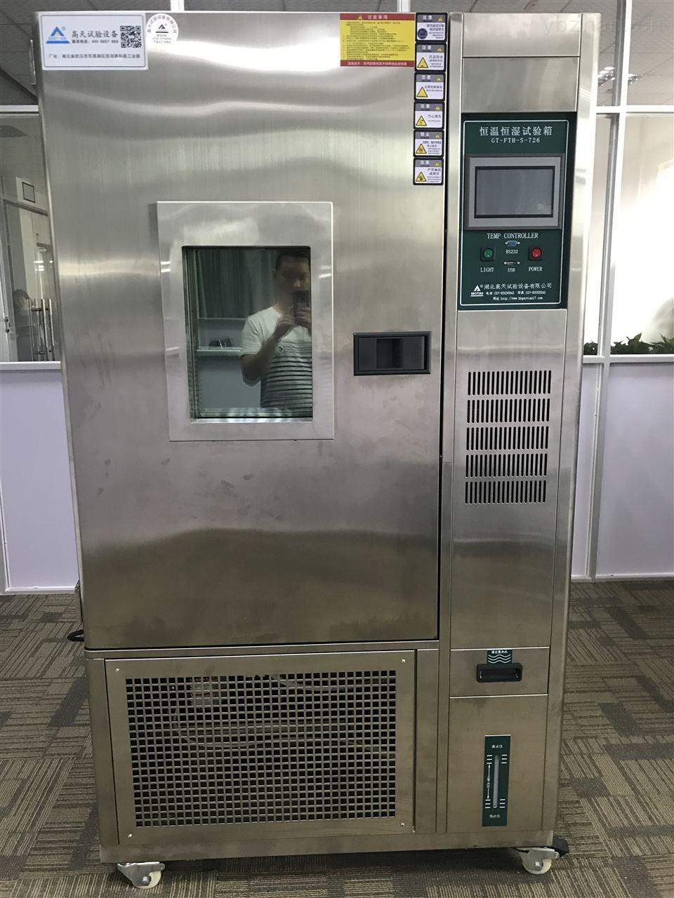 不锈钢快速温湿度交变试验箱