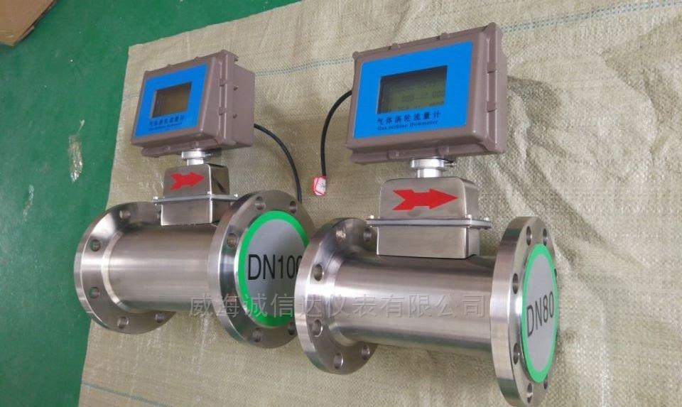 工業燃氣智能計量表