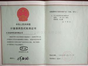 变送器计量器具型式批准证书