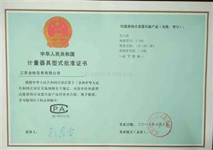 压力表计量器具形式批准证书