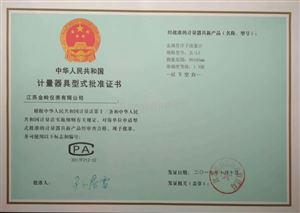 金属管浮子流量计计量器具形式批准证书