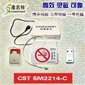 康思特CSTSM2214C煙霧報警器