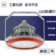 化工廠LED防爆燈