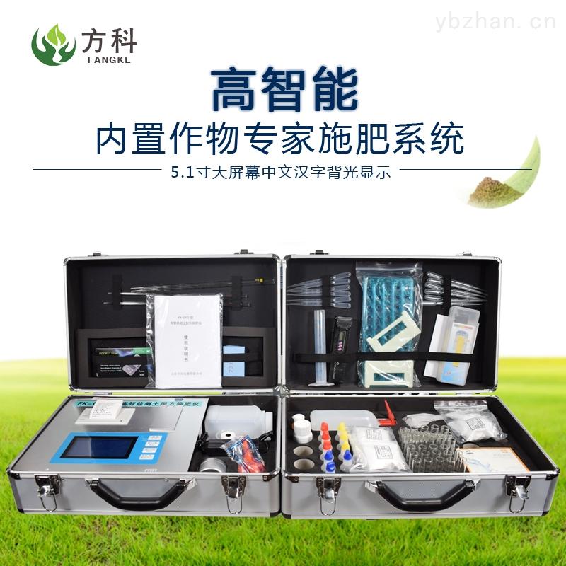 FK-GP02-高智能土壤肥料速測儀