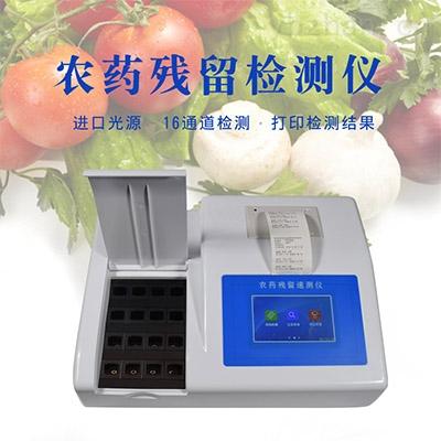 FK-NC16-水果農藥殘留檢測儀