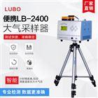 LB-2400恒溫恒流大氣采樣器