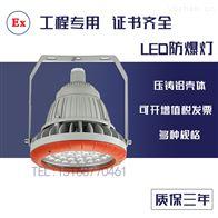 倉庫LED防爆燈