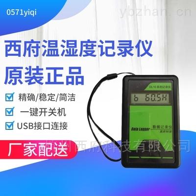 DL10-TH-DL10經濟型便攜式溫濕度記錄儀GSP驗證用