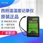 DL10-THDL10型高精度USB型冰箱監控溫濕度記錄儀
