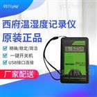 DL10-THDL10經濟型便攜式溫濕度記錄儀GSP驗證用