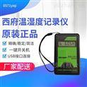 DL10型高精度USB型冰箱監控溫濕度記錄儀