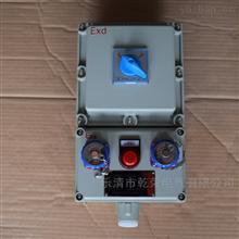 BXK控制启动停止防爆控制箱 防爆电控箱