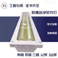 BHY嵌入式防爆潔凈熒光燈 防爆凈化燈