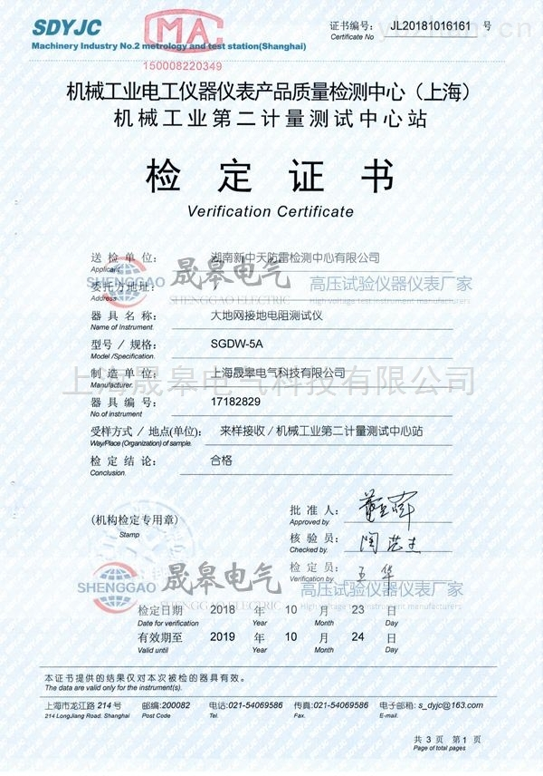 晟皋SGDW-5A大地网接地电阻测试仪检定证书