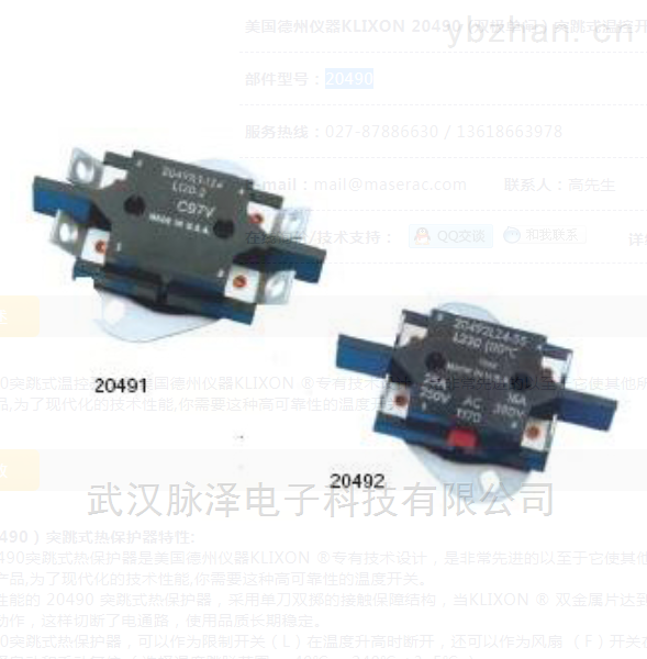 20490-KLIXON 20490 (双极单闸)突跳式温控开关