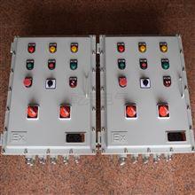 BXK铸铝外壳防爆控制箱