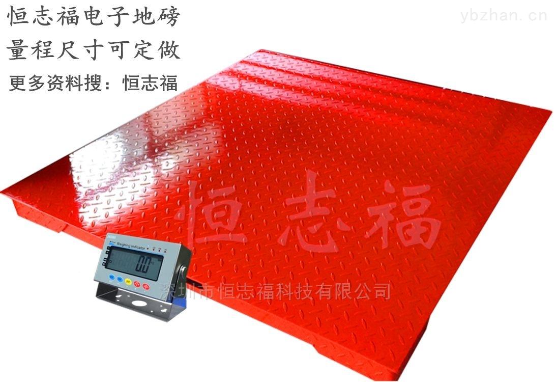 東莞廣州生產廠家-那里可以定做各種規格尺寸的電子小地磅