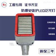 BZD129新黎明防爆馬路燈