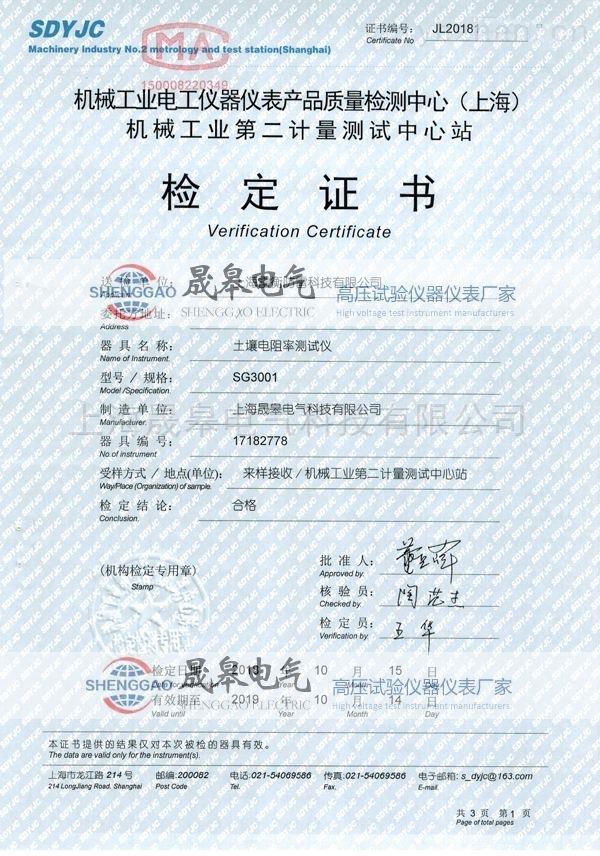 晟皋SG3001土壤电阻率测试仪检定证书
