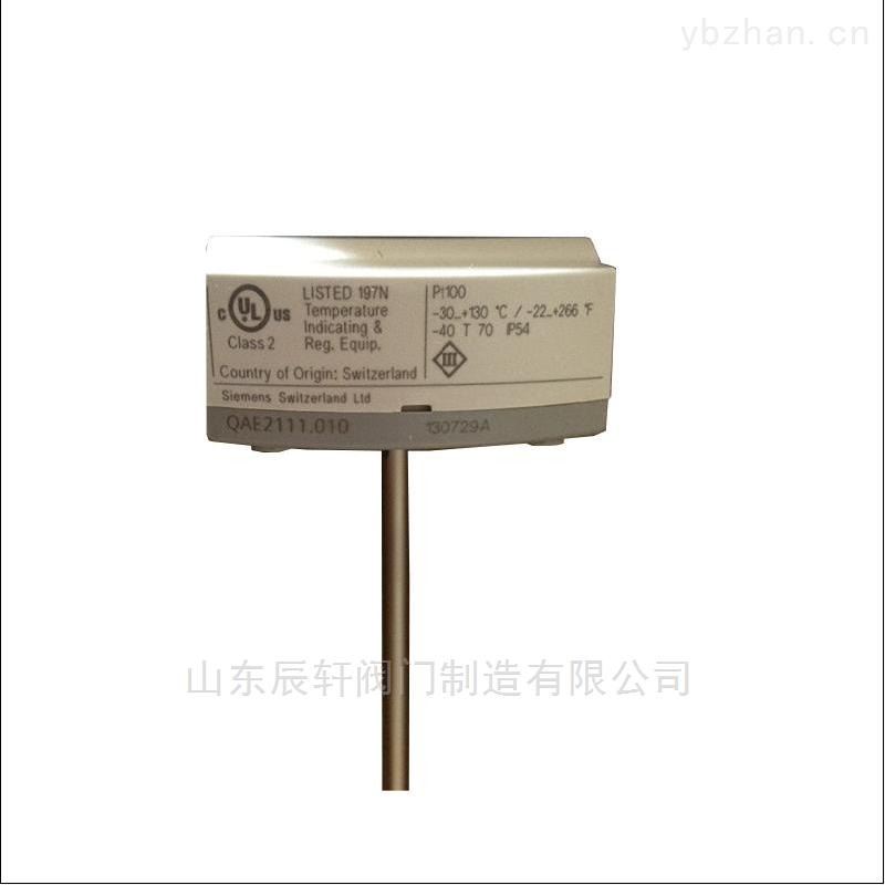QAE2111.010-西門子侵入式傳感器