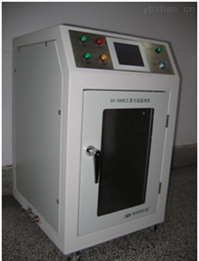 HY-3009工具污染监测仪