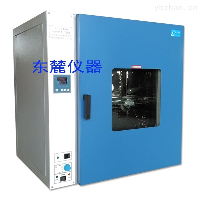 PH-050A-多功能培養箱/干燥培養兩用箱/帶干燥的培養箱