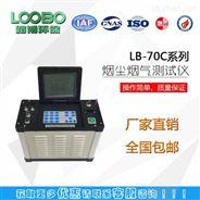 供應LB-70C低濃度煙塵煙氣分析儀