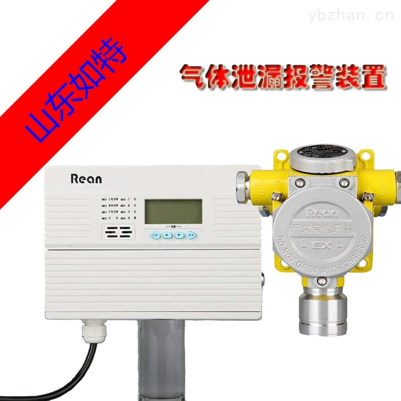 實驗室乙醇氣體報警器 在線監測乙醇濃度報警儀