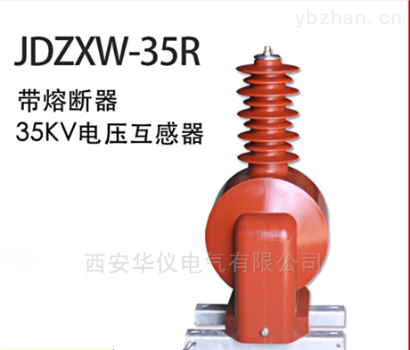 JDZXW-35KV干式电压互感免维护型