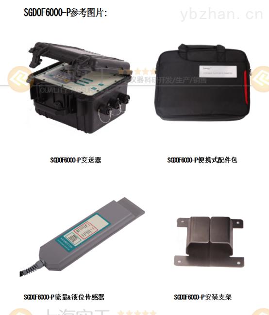 产便携式多普勒流速流量测定仪厂家