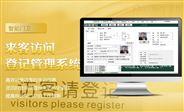 來客訪問登記管理系統