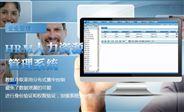 HRM系統人力資源管理系統