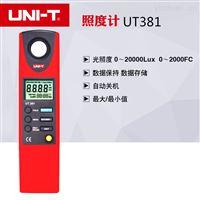 优利德数字式照度计UT381/382