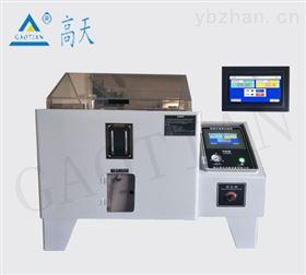 武汉盐雾测试机零部件测试