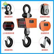 襄阳电子吊秤工厂OCS20吨吊秤带打印/钩头秤