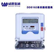 威胜DDS102校园表单相电子式 家用物业电表