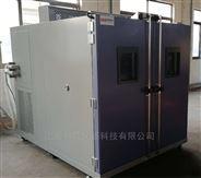步入式高低温试验箱厂家