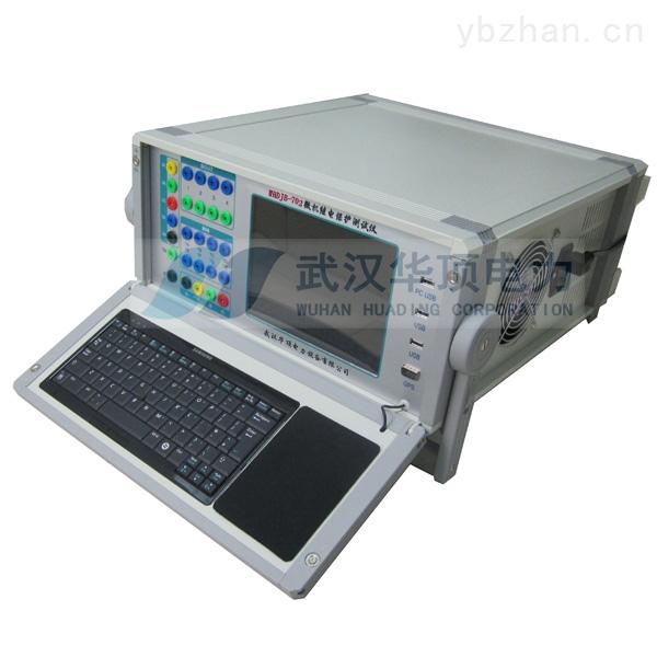 HDJB-702-平頂山三相智能繼電保護測試儀選型