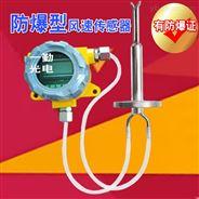 防爆风速传感器防爆管道风速仪