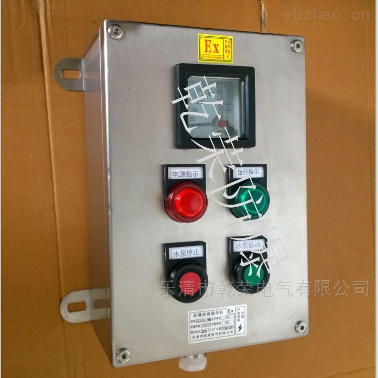 LBZ-A2D2B1防爆操作柱两灯两钮一表