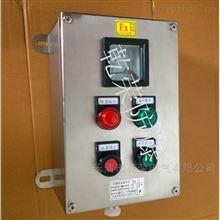 LBZLBZ-A2D2B1防爆操作柱两灯两钮一表