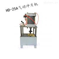 HD-25A 气动冲片机 防水卷材气动