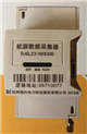 海兴HX6300能源数据采集器