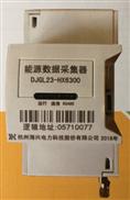 DJGL23-HX6300海兴HX6300能源数据采集器