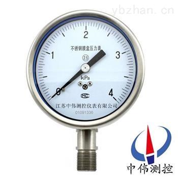 YE-100-不銹鋼膜盒壓力表