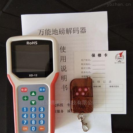云南电子地磅万能遥控器